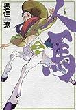 人馬 コミック 1-3巻セット