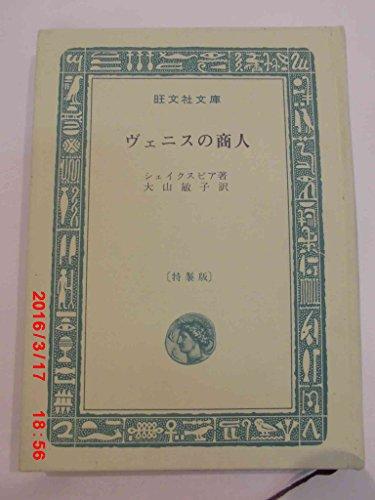 ヴェニスの商人 (1966年) (旺文社文庫)の詳細を見る