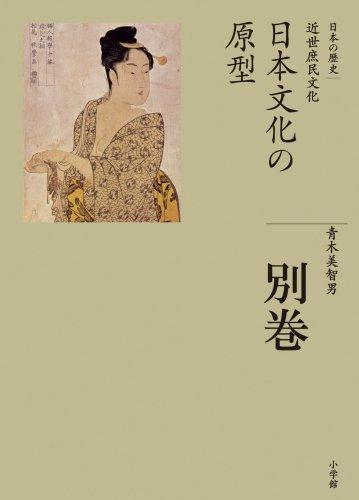 全集 日本の歴史 別巻 日本文化の原型の詳細を見る
