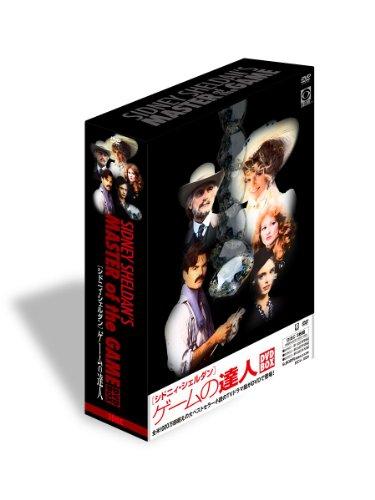 シドニィ・シェルダン『ゲームの達人』DVD-BOX