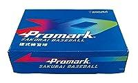プロマーク 硬式練習ボール ※ダース販売(12個入) BB-941
