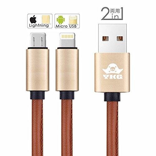 YKG 2in1 リバーシブル 変換アダプタ 不要 充電ケーブル iPhone & Android ライトニング microUSB 急速 充電器 (レザー ブラウン)
