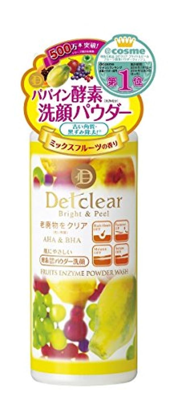 大難しい測定DETクリア ブライト&ピール フルーツ酵素パウダーウォッシュ 75g (日本製)