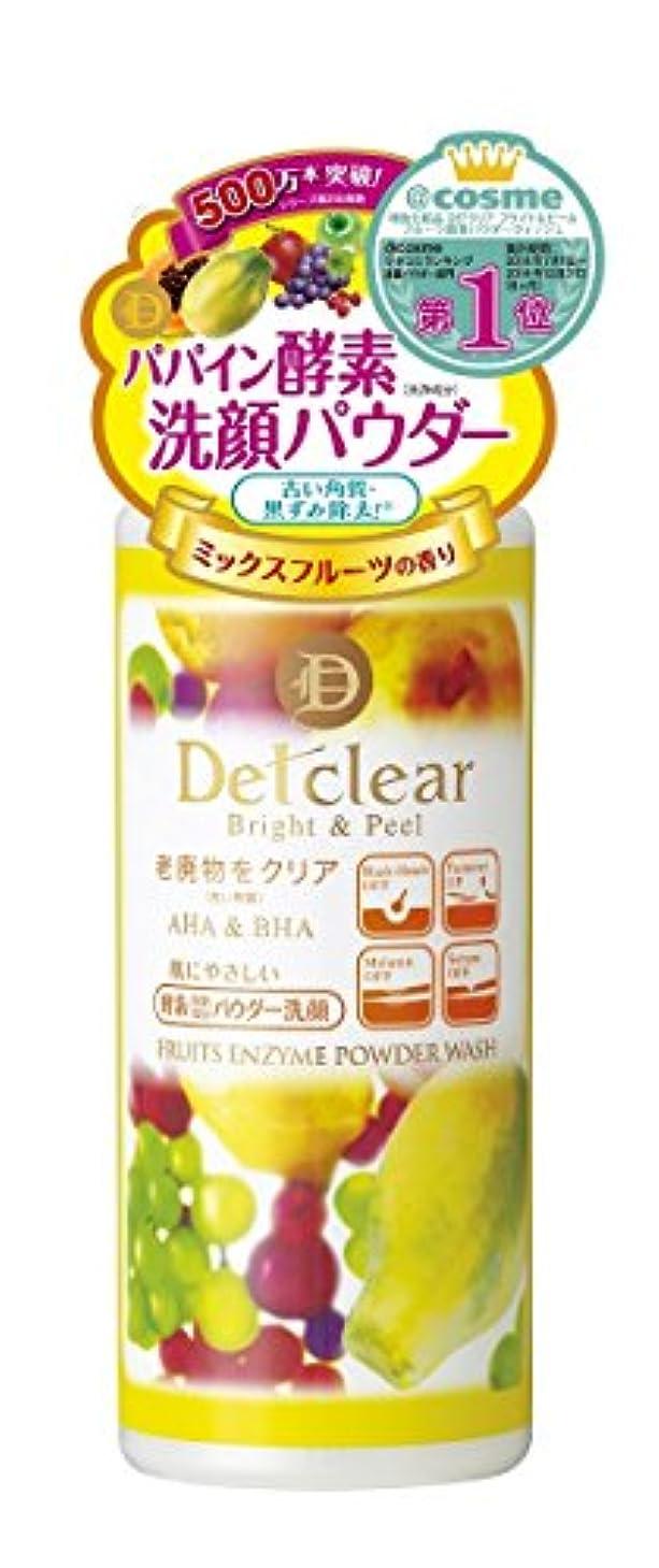 繊細相対的はず明色化粧品 DETクリア ブライト&ピール フルーツ酵素パウダーウォッシュ 75g