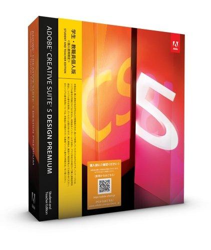 学生・教職員個人版 Adobe Creative Suite 5 Design Premium Windows版 (要シリアル番号申請)