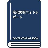 滝沢秀明フォトレポート(仮)