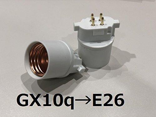 口金変換アダプター 変換ソケット GX10q→E26 4個入