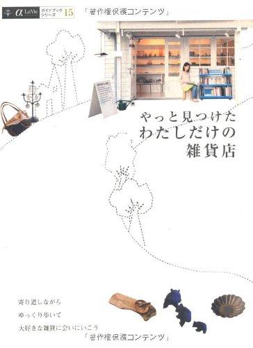 やっと見つけた わたしだけの雑貨店 (α LaVie ガイドブックシリーズ)の詳細を見る