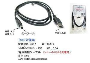 USB→DC(外径4mm内径1.7mm)電源供給ケ-ブル