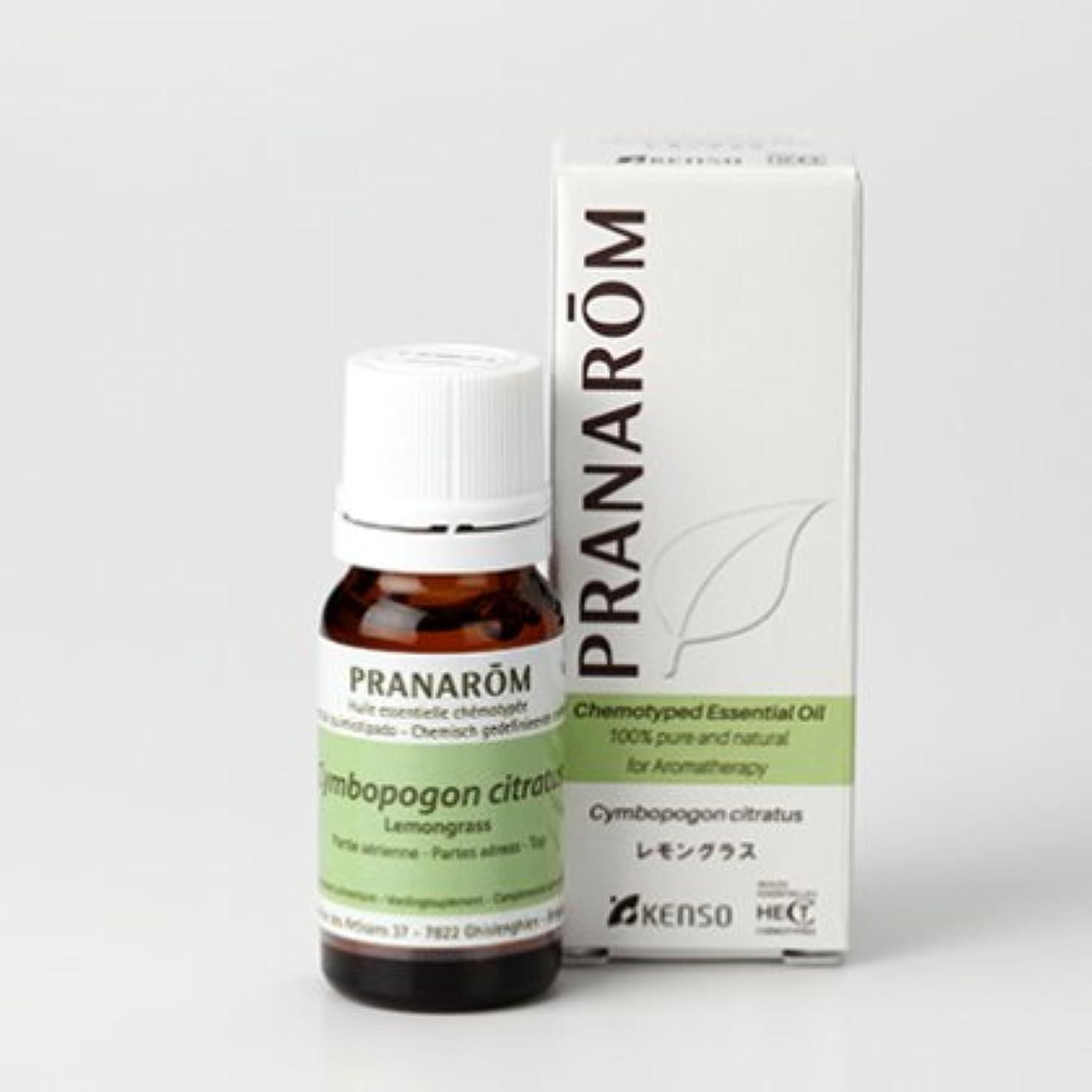 料理職業咳レモングラス 10ml プラナロム社エッセンシャルオイル(精油) 柑橘系トップノート