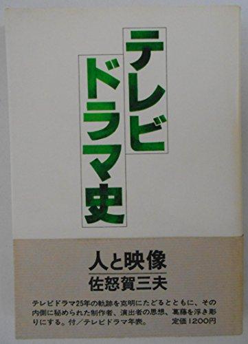 テレビドラマ史―人と映像 (1978年)