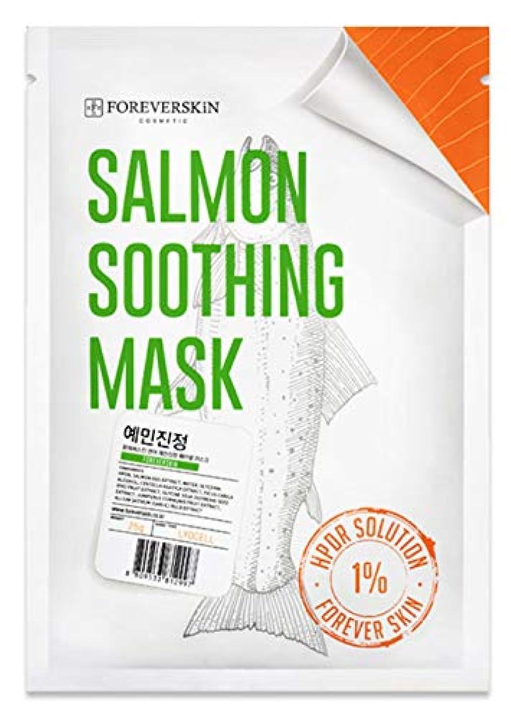 FOREVERSKIN サーモンマスクパック 韓国 シートマスク 高品質な 韓国コスメ 韓国パック リジュランの入った フェイスマスク フェイスパック (鎮静(10枚))