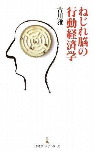 ねじれ脳の行動経済学 (日経プレミアシリーズ 41)