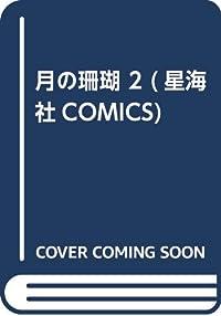 月の珊瑚 2 (星海社COMICS)