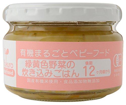 味千汐路 有機まるごとベビーフード 緑黄色野菜の炊き込みごはん 12ヶ月頃から(100g)