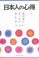 日本人の心得―裁判員になったら読む本