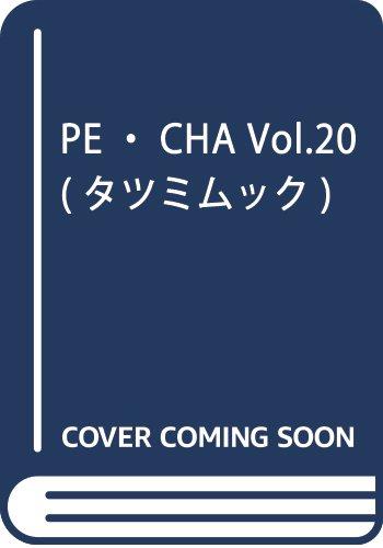 [画像:PE・CHA Vol.20 (タツミムック)]