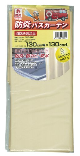 防炎バスカーテン 130cm幅×130cm丈 ベージュ NVS-400