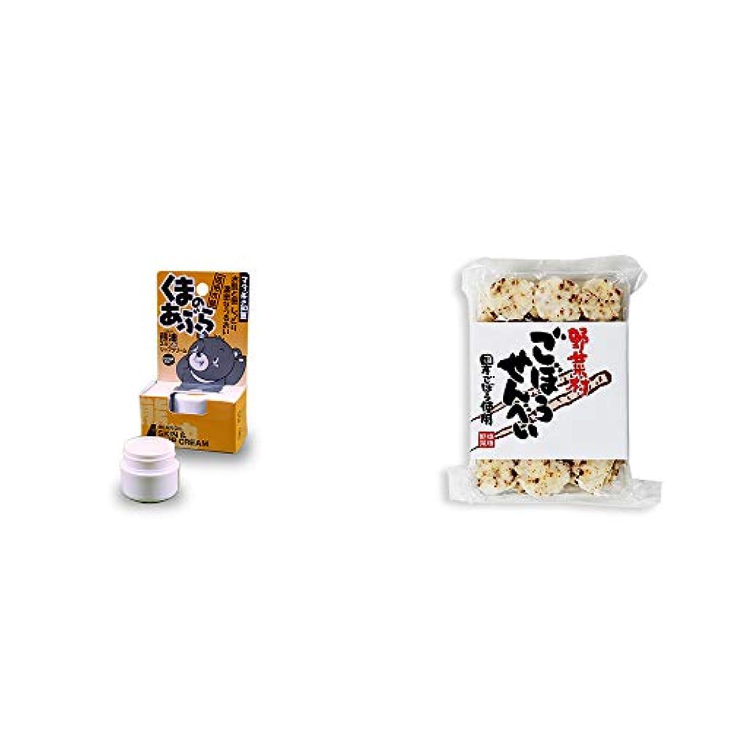 光振るう貨物[2点セット] 信州木曽 くまのあぶら 熊油スキン&リップクリーム(9g)?ごぼうせんべい(75g)