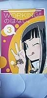 コミケ96 C96 流星のはなし WORKING!!のはなし3(完結編)足立慎吾 コミックマーケット