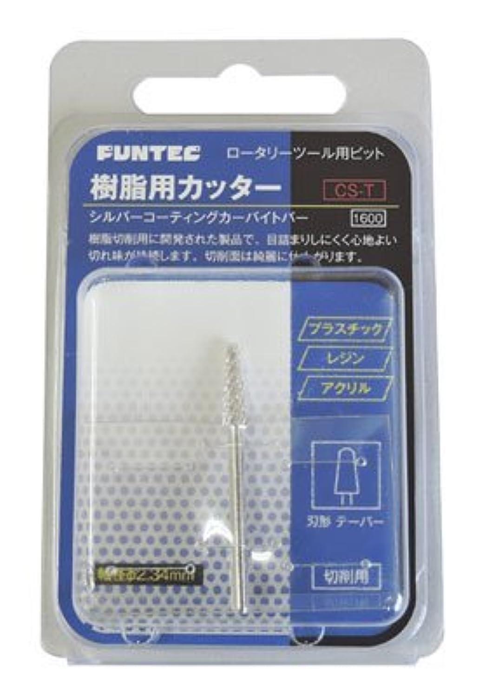 ファンテック 樹脂用カッター テーパー型 (シルバーコーティングカーバイトバー)CS-T