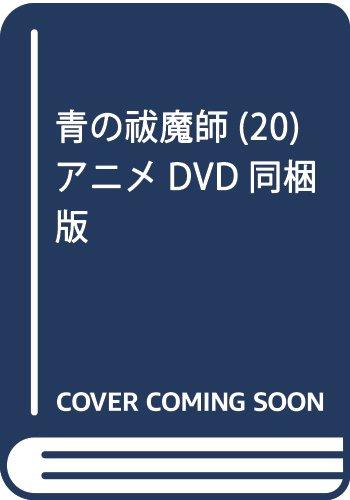 青の祓魔師(20) アニメDVD同梱版: ジャンプコミックス...