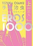 手塚治虫エロス1000ページ / 手塚治虫 のシリーズ情報を見る