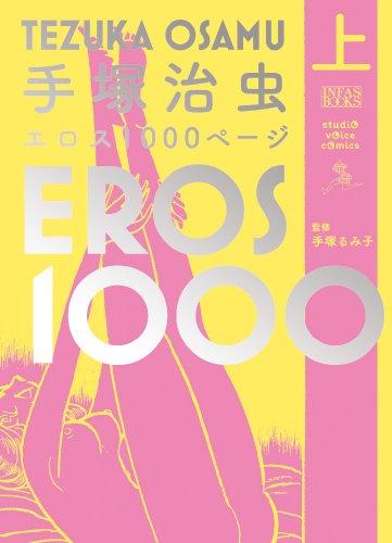 手塚治虫エロス1000ページ(上) (studio voice comics)の詳細を見る