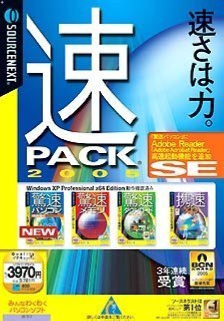 トレイ実験曲げる速PACK 2005 SE (説明扉付きスリムパッケージ版)
