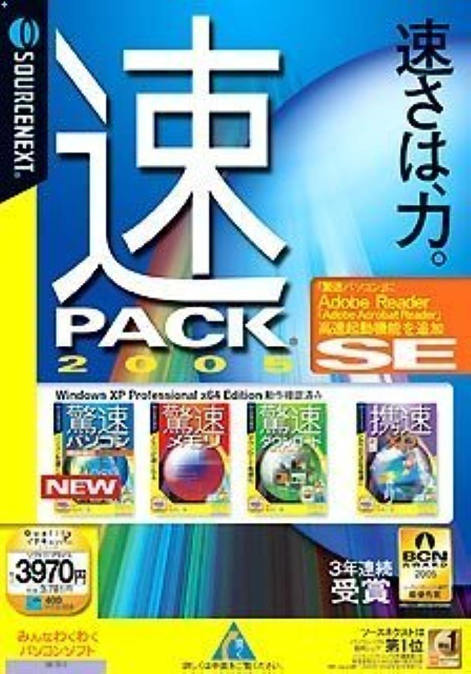 アンティークバウンド欠如速PACK 2005 SE (説明扉付きスリムパッケージ版)