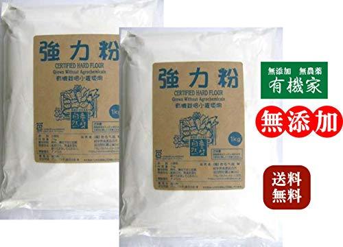 無農薬 ・ 無添加 強力粉 1kg×2個★送料無料★わらべ村QAI認証・たんぱく質 含有量11%