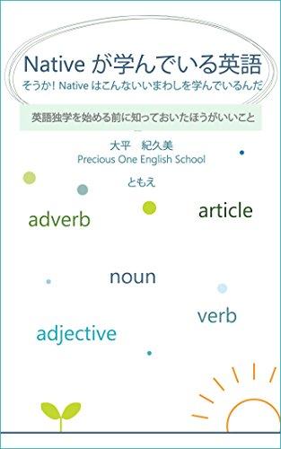 Nativeが学んでいる英語 そうか!Nativeはこんないいまわしを学んでいるんだ: 英語独学を始める前に知っておいたほうがいいこと