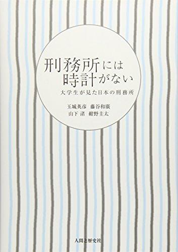 刑務所には時計がない―大学生が見た日本の刑務所の詳細を見る
