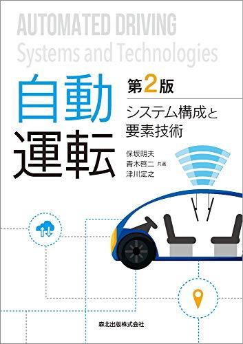 [画像:自動運転(第2版):システム構成と要素技術]