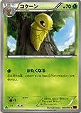 ポケモンカードゲーム コクーン (C) / XY拡張パック「コレクションY」