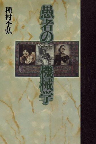 愚者の機械学 / 種村季弘