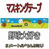 オリジナルマスキングビニールテープ(ミニ) 野球ボール柄