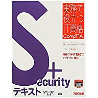 Security+テキスト SY0‐301対応版 (実務で役立つIT資格CompTIAシリーズ)