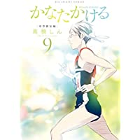 かなたかける 9 (9) (ビッグコミックス)