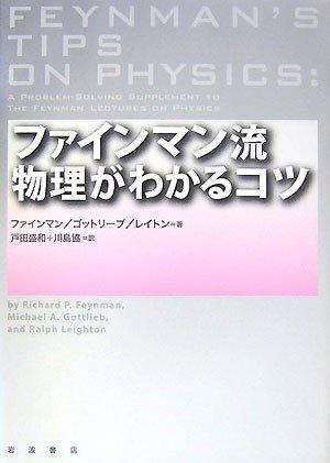 ファインマン流物理がわかるコツの詳細を見る