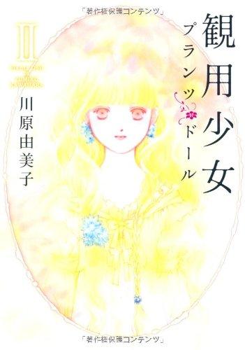観用少女 2 (眠れぬ夜の奇妙な話コミックス)の詳細を見る