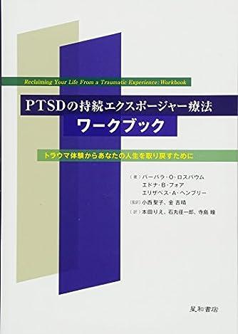 PTSDの持続エクスポージャー療法ワークブック トラウマ体験からあなたの人生を取り戻すために