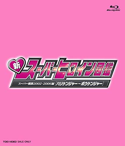新スーパーヒロイン図鑑 スーパー戦隊2002-2006編[ハリケンジャー~ボウケンジャー] [Blu-ray]