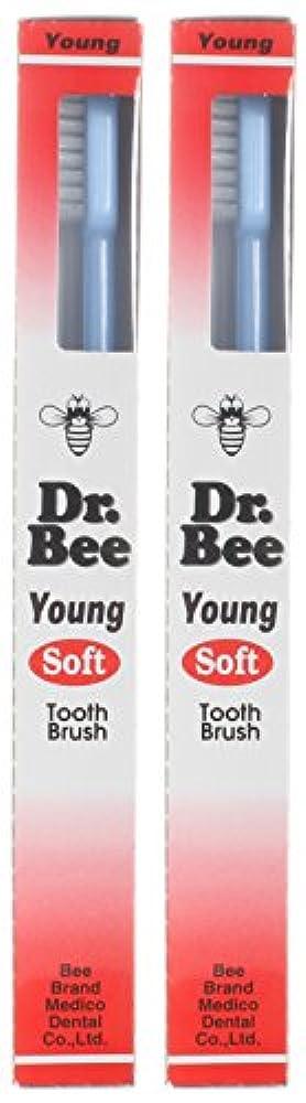 お願いします社会主義宣言ビーブランド Dr.Bee 歯ブラシ ヤング やわらかめ【2本セット】