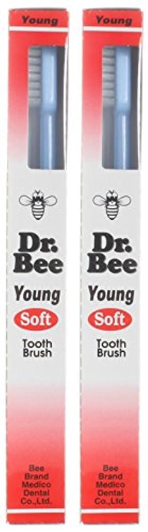 告白する装置悪質なビーブランド Dr.Bee 歯ブラシ ヤング やわらかめ【2本セット】