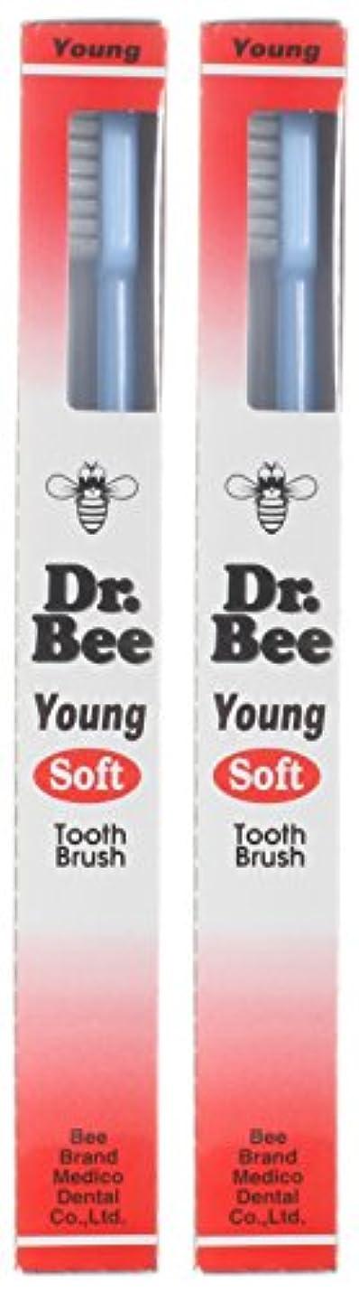 のぞき見残忍な非公式ビーブランド Dr.Bee 歯ブラシ ヤング やわらかめ【2本セット】