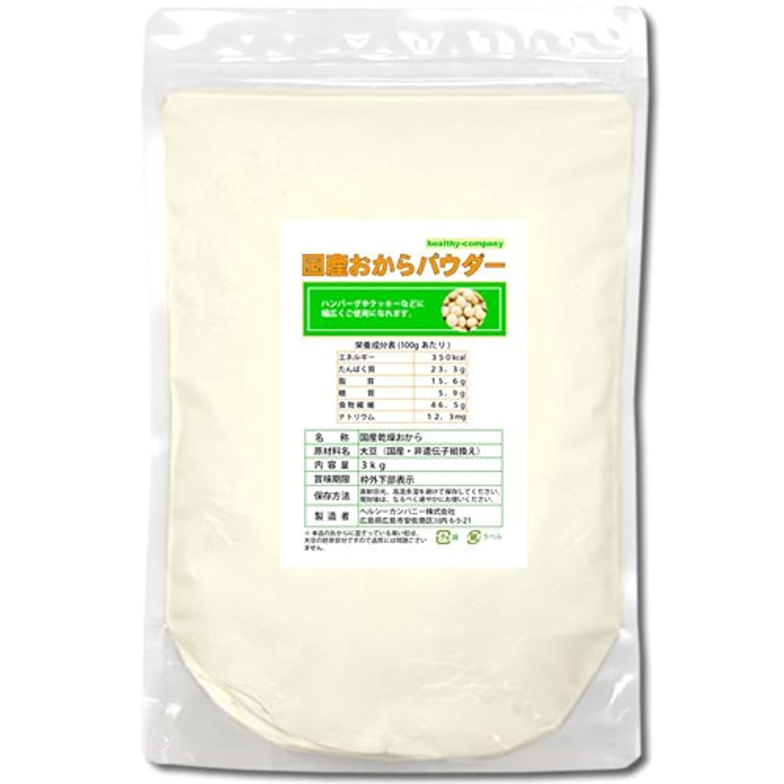 鑑定効能小数国産大豆100%おからパウダー3kg(乾燥 粉末 ヘルシーカンパニー)