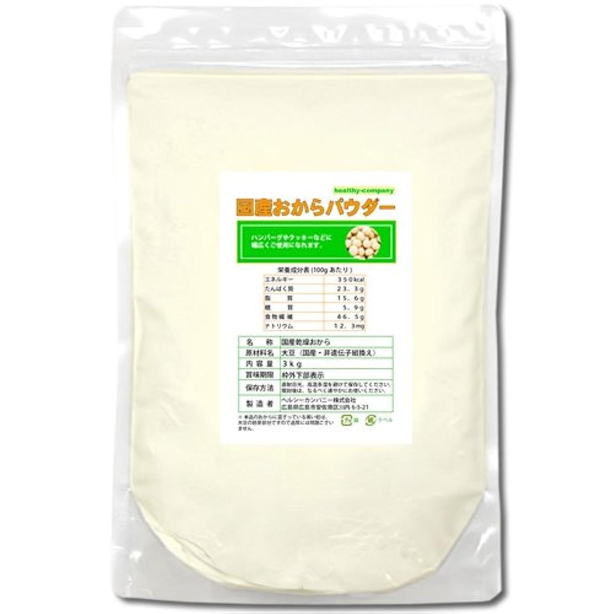 やけど反論者サスペンド国産大豆100%おからパウダー3kg(乾燥 粉末 ヘルシーカンパニー)