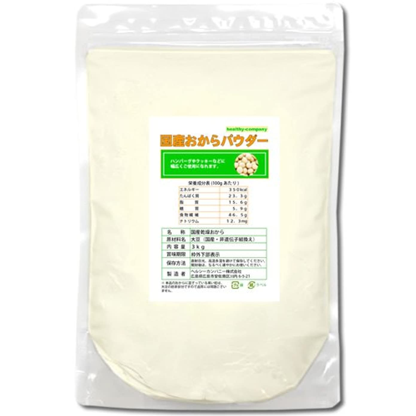 スパイラル終わったアルコール国産大豆100%おからパウダー3kg(乾燥 粉末 ヘルシーカンパニー)