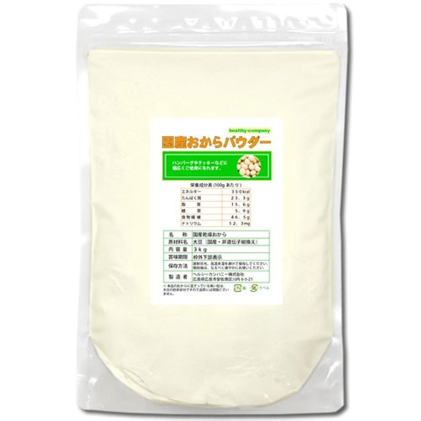 ビスケット社会科王女国産大豆100%おからパウダー3kg(乾燥 粉末 ヘルシーカンパニー)